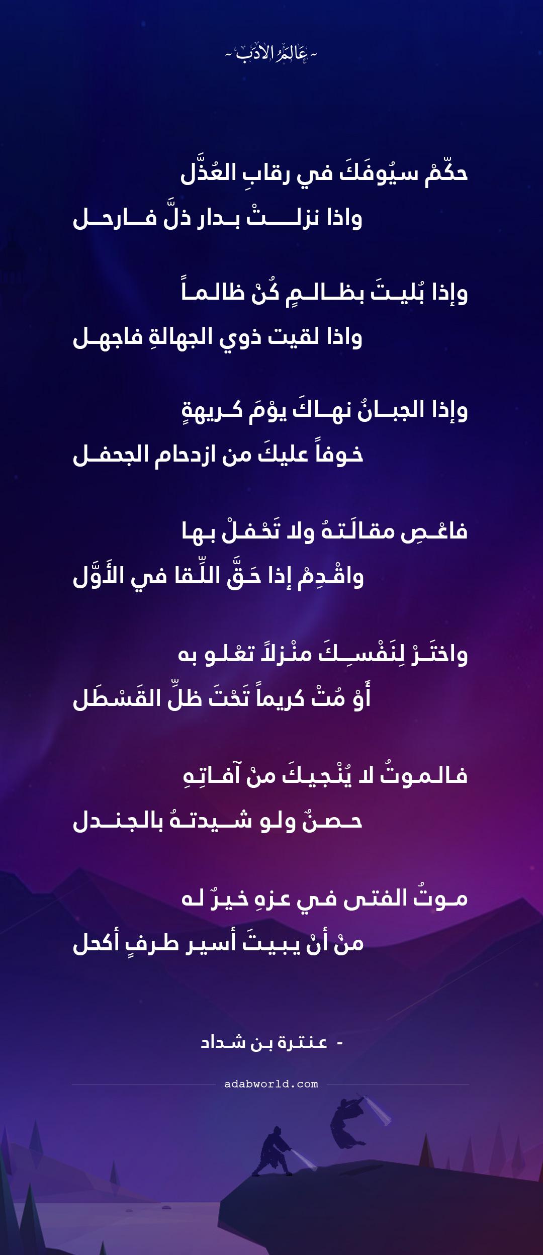 حكم سيوفك في رقاب العذل - عنترة بن شداد