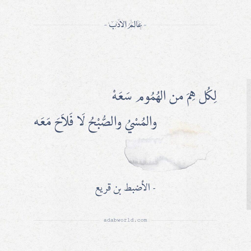 لكل هم من الهموم سعه - الأضبط بن قريع