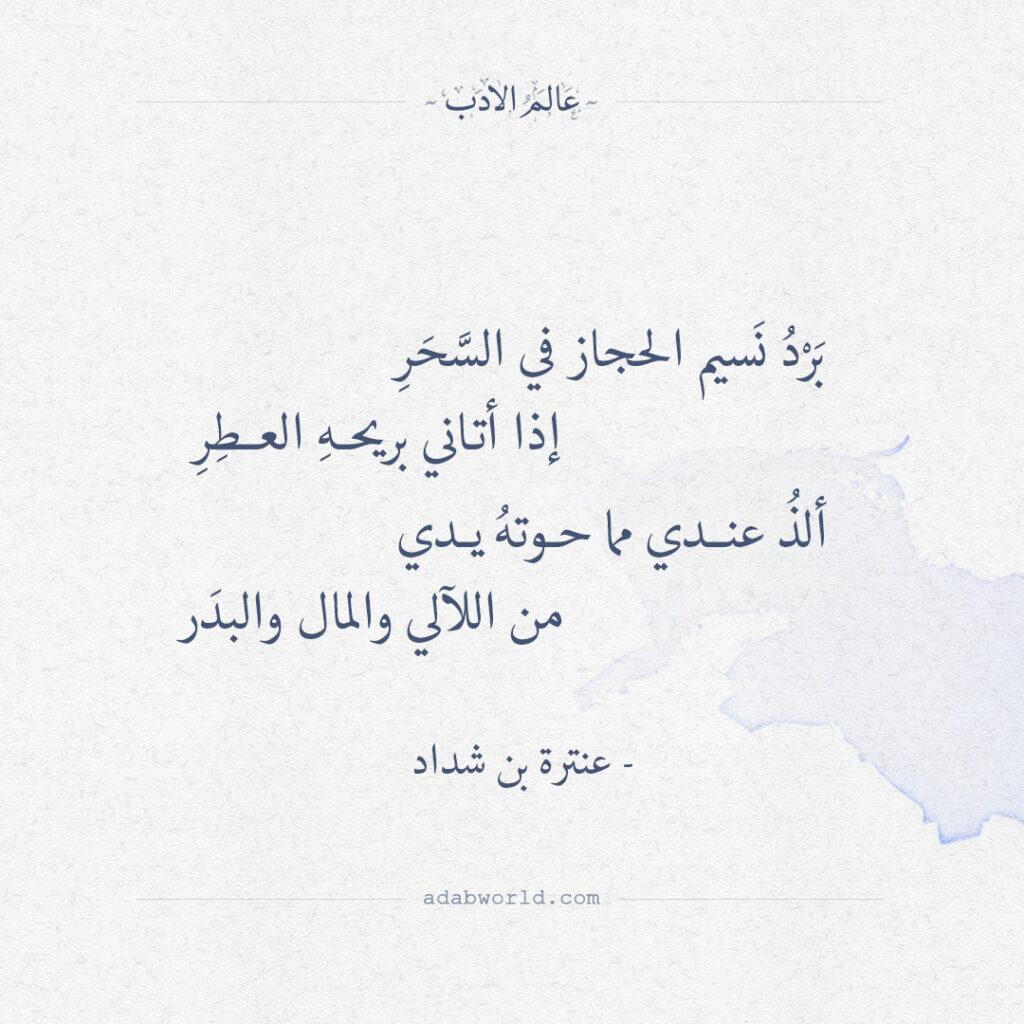 برد نسيم الحجاز في السحر - عنترة بن شداد