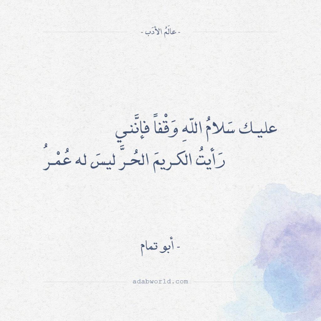 شعر أبو تمام - عليك سلام الله وقفا فإنني
