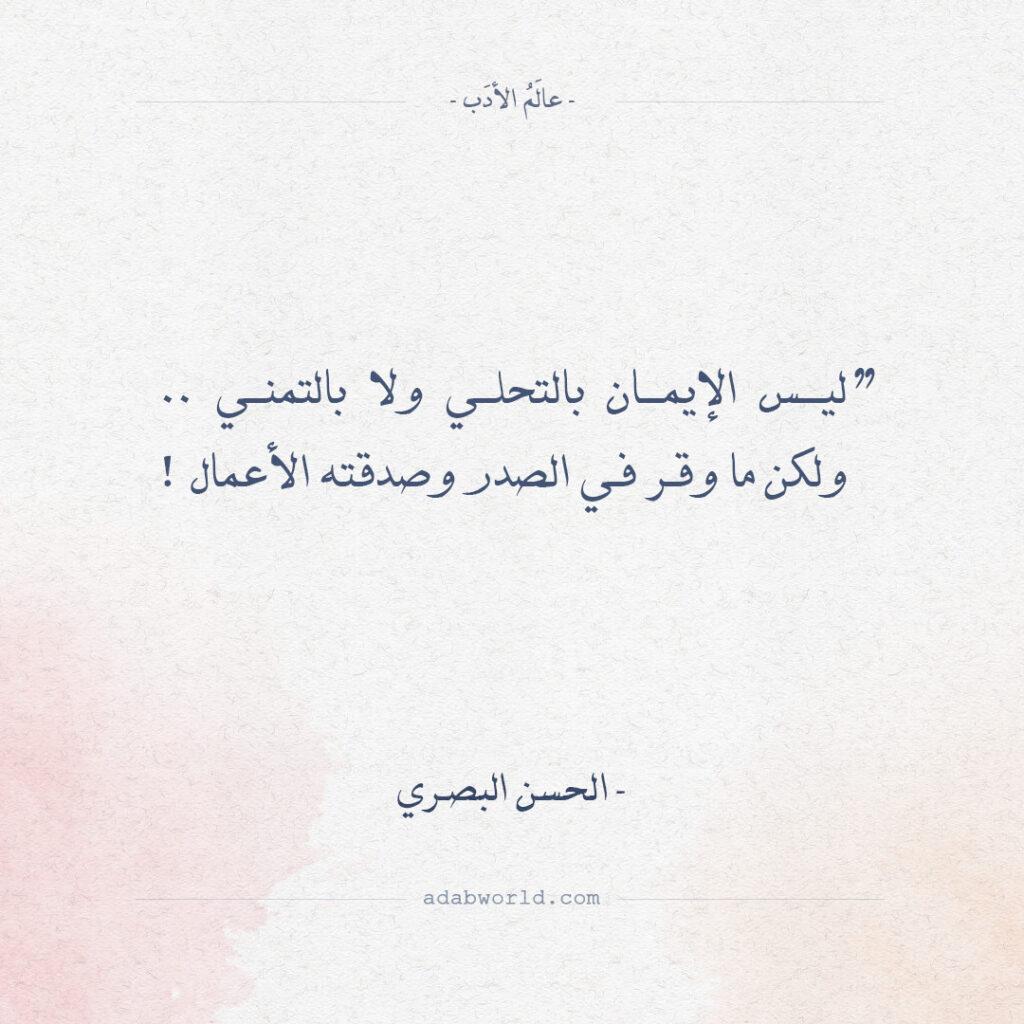 حكم واقوال الحسن البصري - ليس الإيمان بالتمني