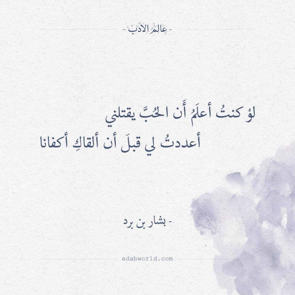 شعر غزل بشار بن برد - لو كنت أعلم أن الحب يقتلني