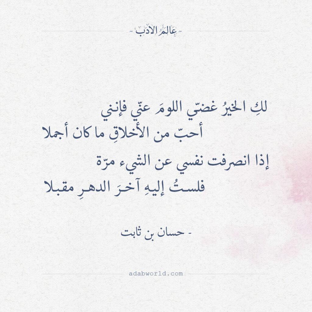 لك الخير غضي اللوم عني فإنني - حسان بن ثابت