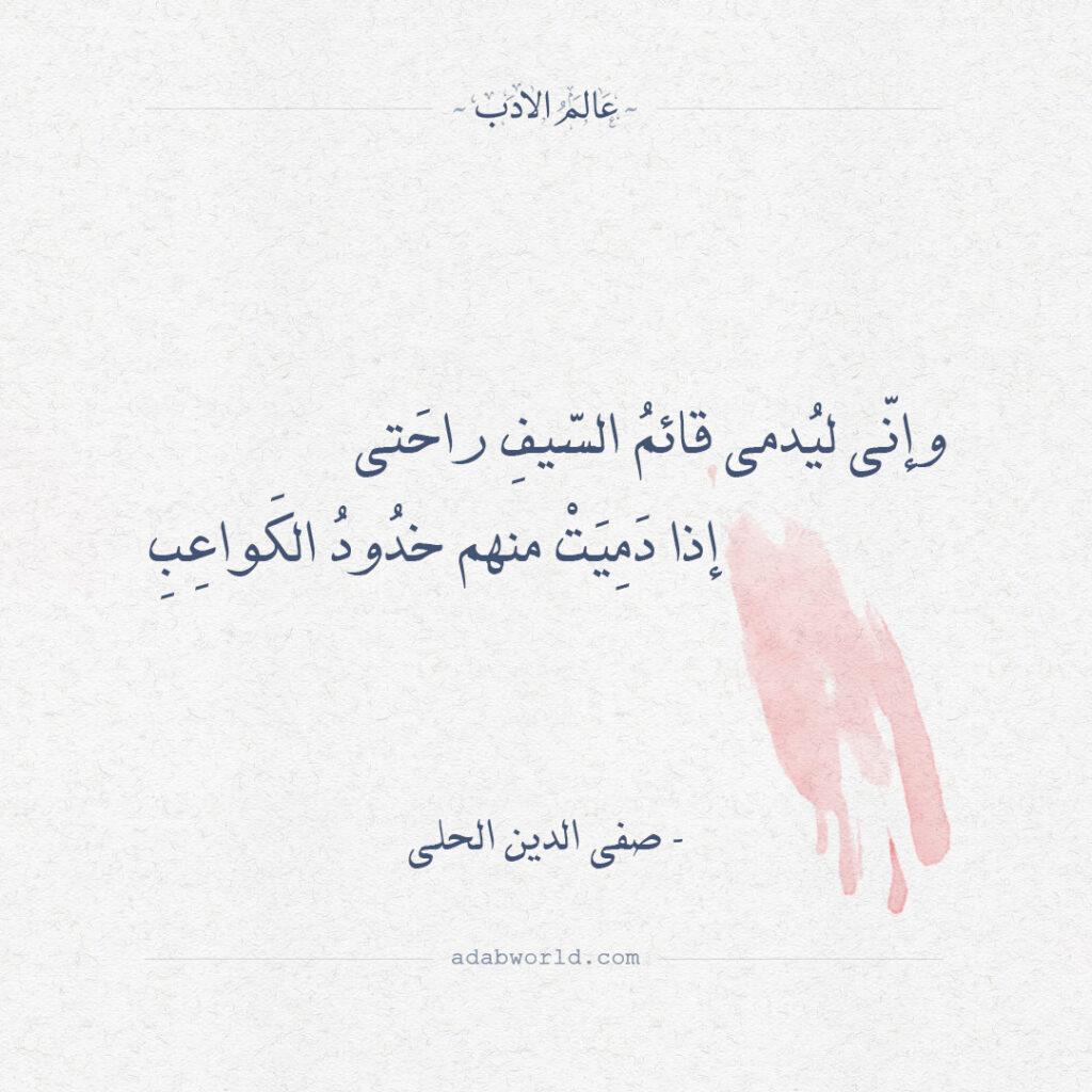 شعر صفي الدين الحلي - وإني ليدمي قائم السيف راحتي
