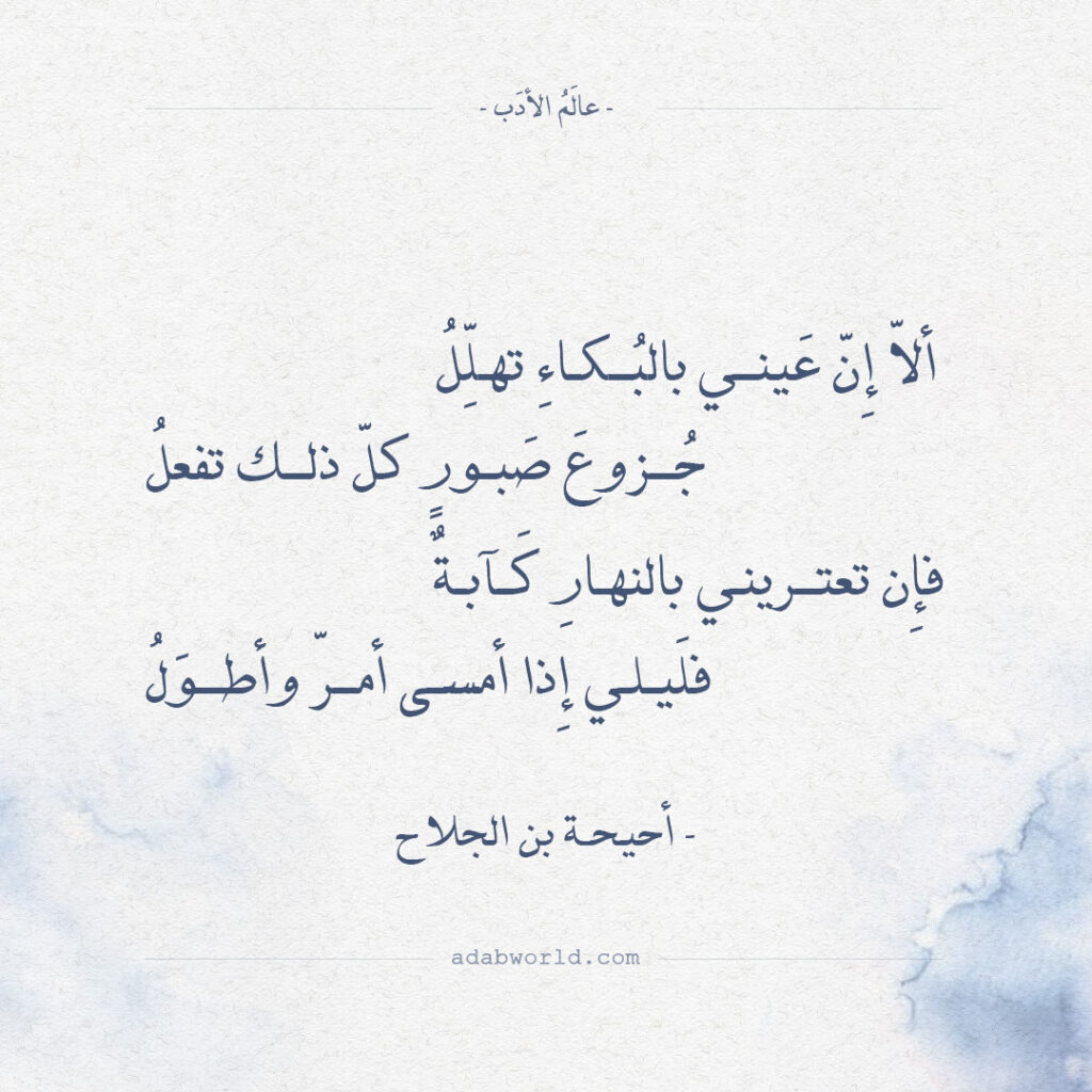 شعر أحيحة بن الجلاح - ألا إِن عيني بالبكاء تهلل
