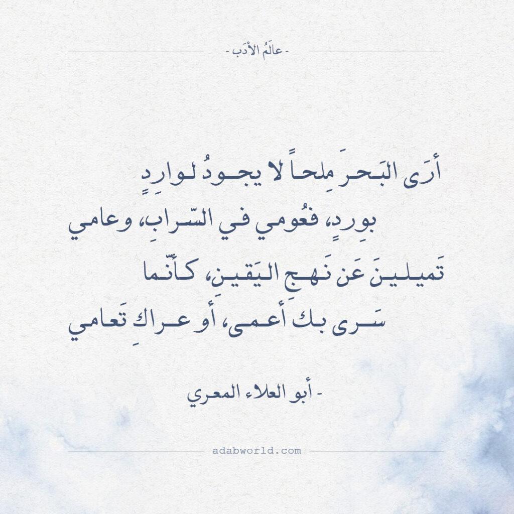 شعر أبو العلاء المعري - أرى البحر ملحا لا يجود لوارد