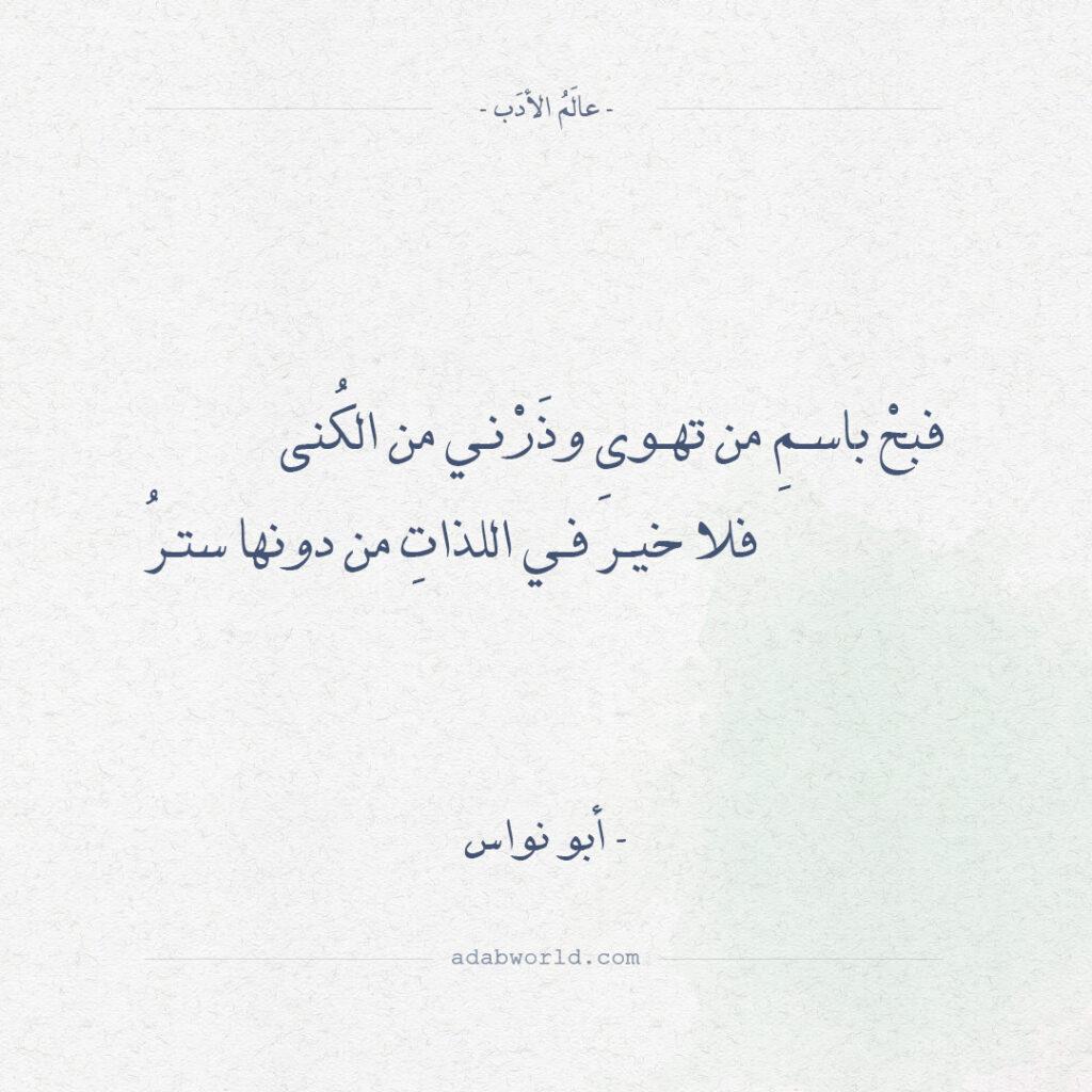 شعر أبو نواس - فبح باسم من تهوى