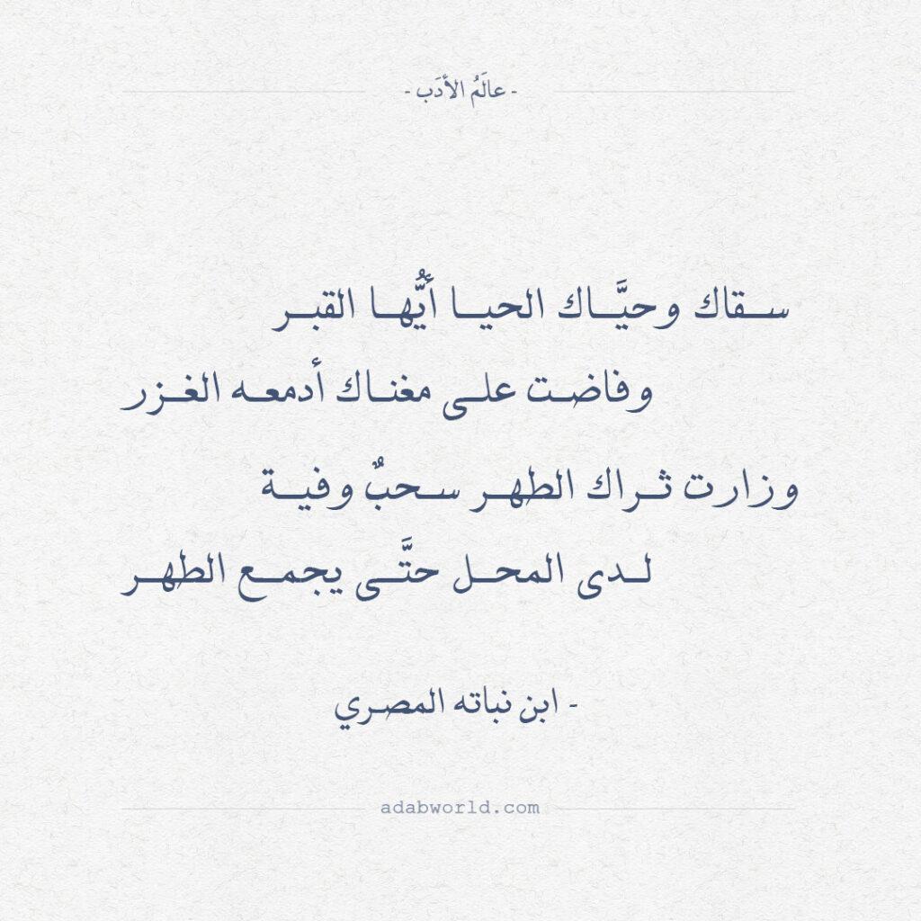 شعر رثاء - ابن نباته المصري - سقاك وحياك الحيا أيها القبر