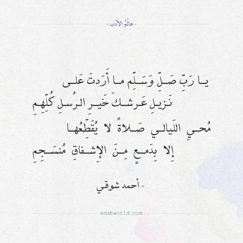 شعر أحمد شوقي - يا رب صل وسلم ما أردت على
