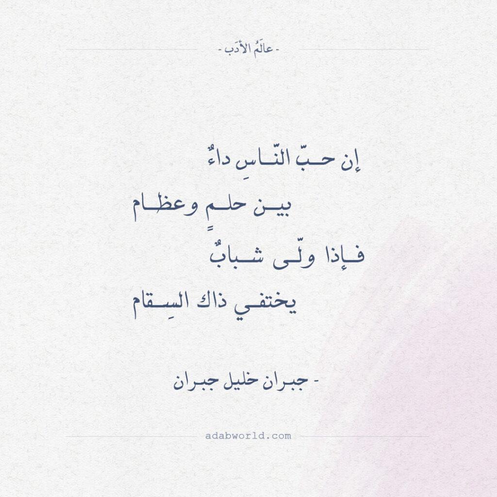 شعر جبران خليل جبران - إن حب الناسِ داء