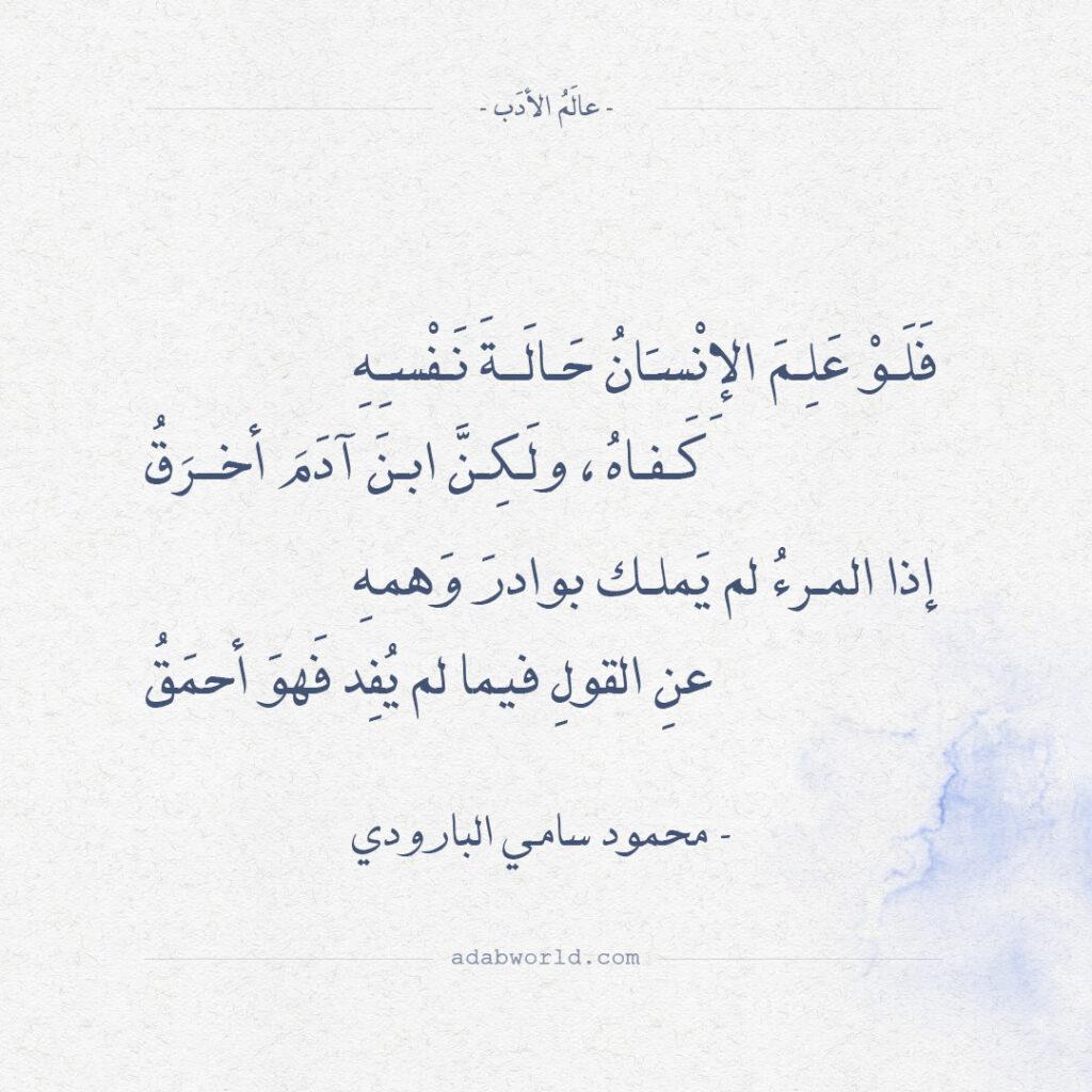 شعر محمود سامي البارودي - فلو علم الإنسان حالة نفسه