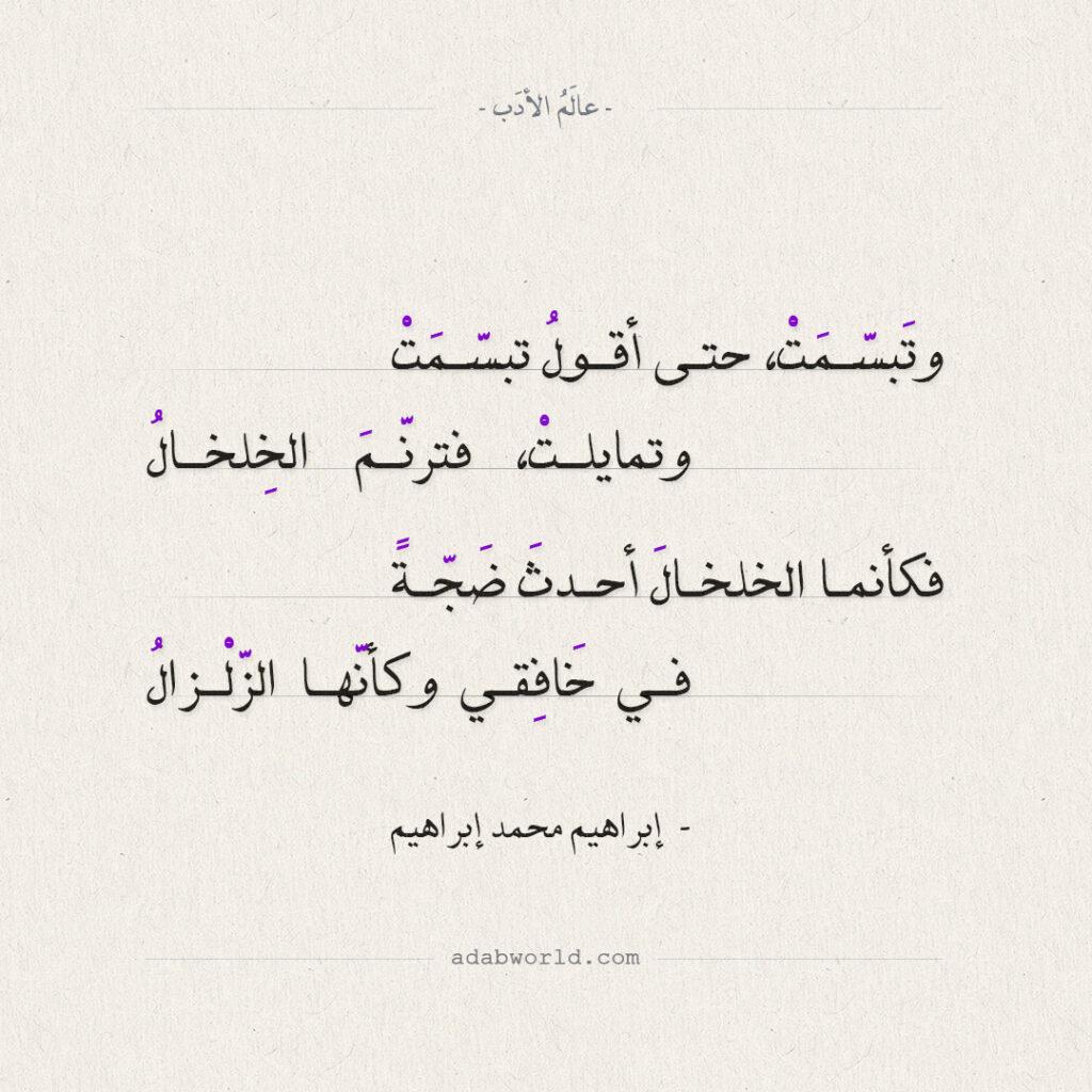شعر إبراهيم محمد إبراهيم - وتبسمت