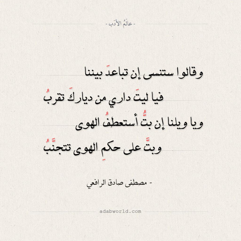 شعر مصطفى صادق الرافعي - وقالوا ستنسى