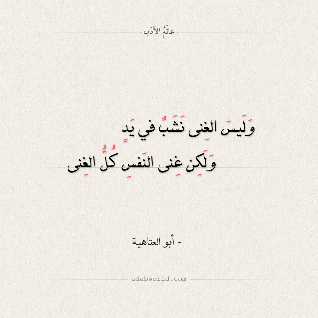 ولكن غنى النفس كل الغنى - أبو العتاهية