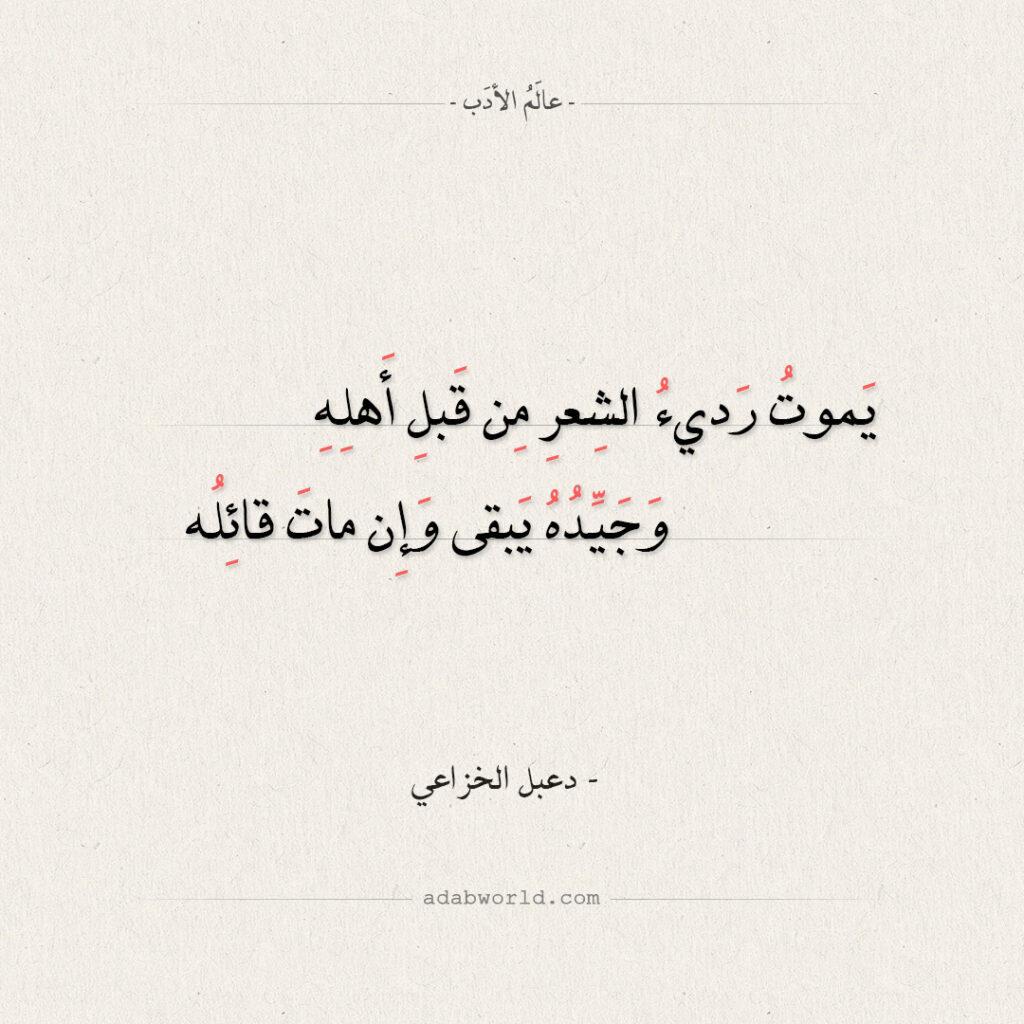 يموت رديء الشعر من قبل أهله - دعبل الخزاعي