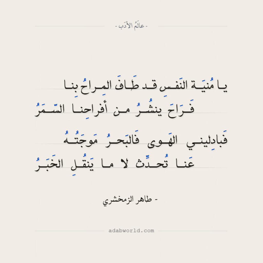 شعر طاهر الزمخشري - يا منية النفس قد طاف المراح بنا