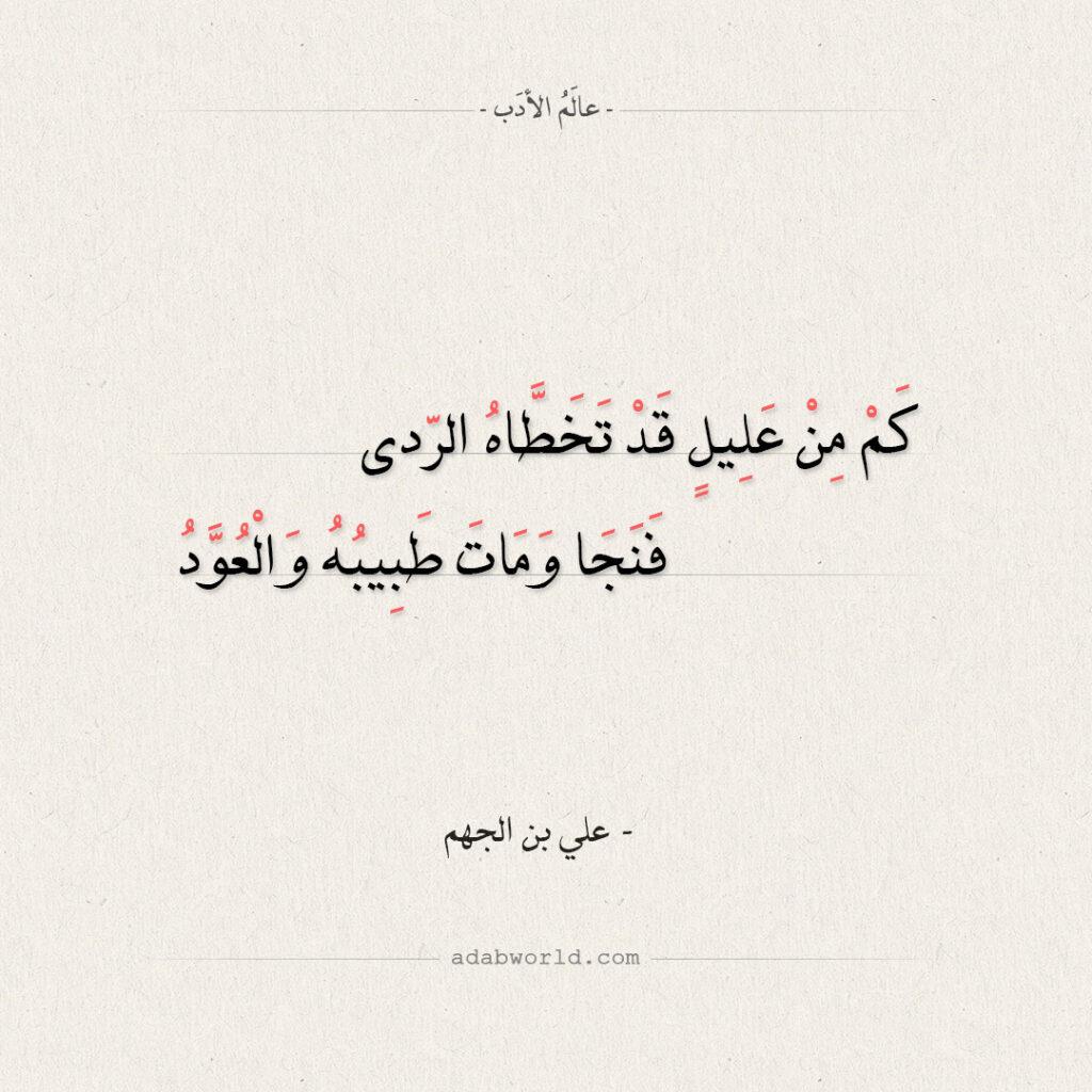 شعر علي بن الجهم - كم من عليل قد تخطاه الردى