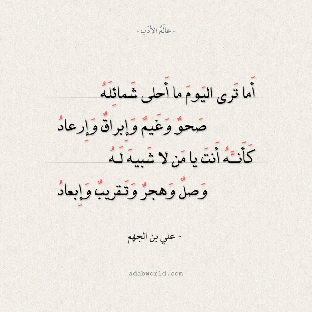 شعر علي بن الجهم - أَما ترى اليوم ما أَحلى شمائله