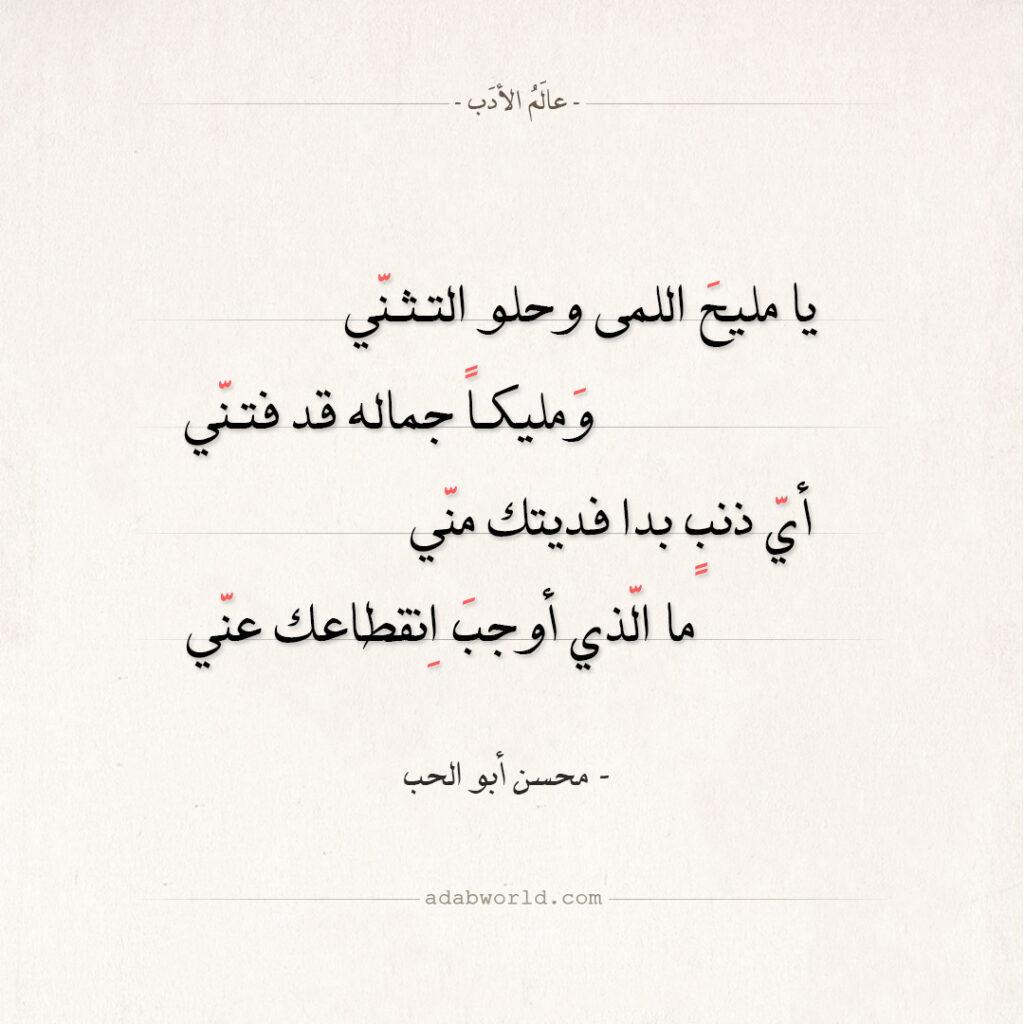 يا مليح اللمى وحلو التثني - محسن أبو الحب