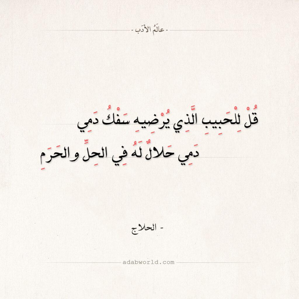 قل للحبيب - الحسين بن منصور الحلاج