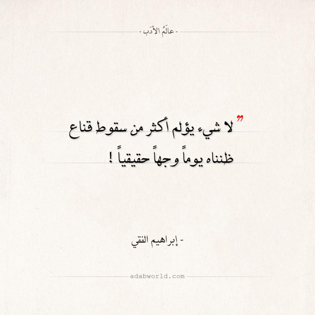 سقوط القناع - إبراهيم الفقي