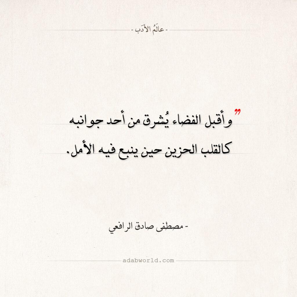اقتباسات مصطفى صادق الرافعي - الآن وقد رقت صفحة السما
