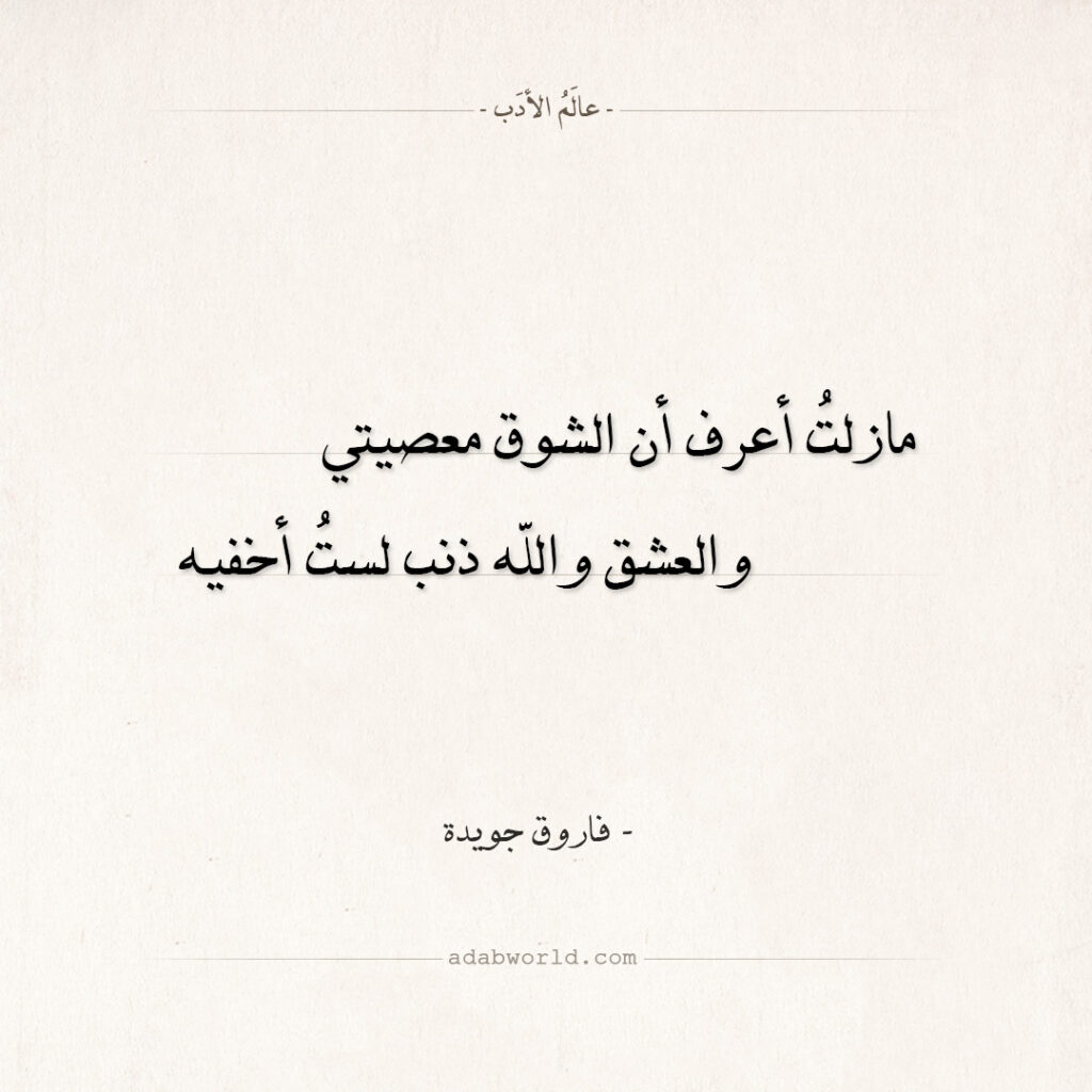 شعر فاروق جويدة - مازلت أعرف أن الشوق معصيتي