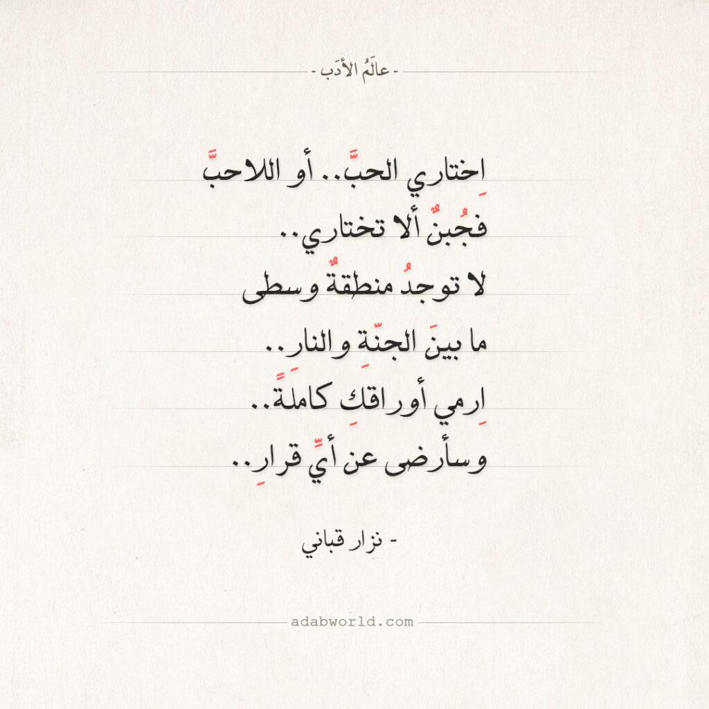 شعر نزار قباني - اختاري الحب أو اللاحب