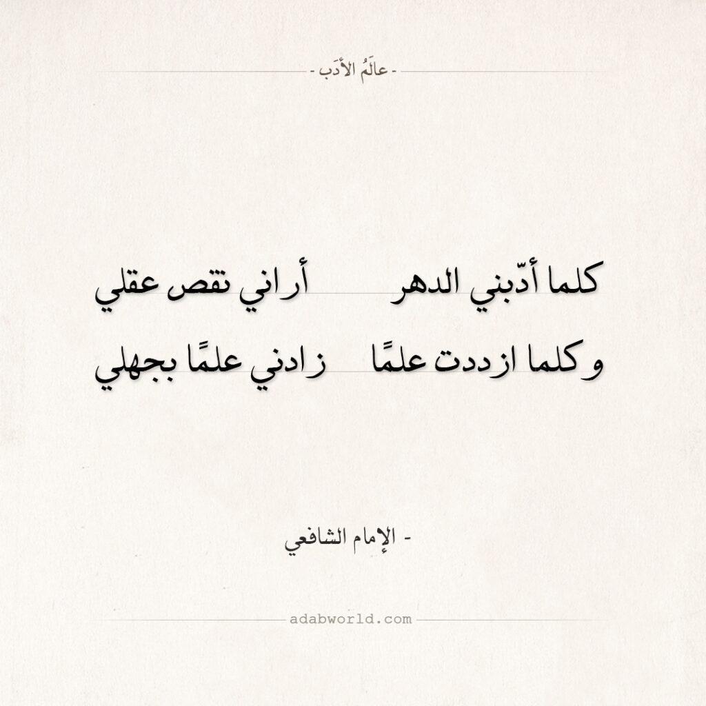 شعر الإمام الشافعي - كلما أدبني الدهر