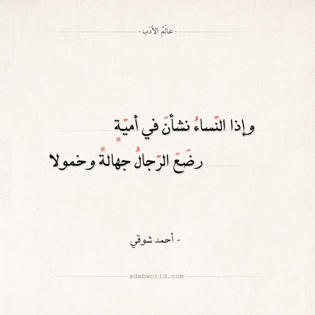 فضل النساء اقتباس لـ أحمد شوقي