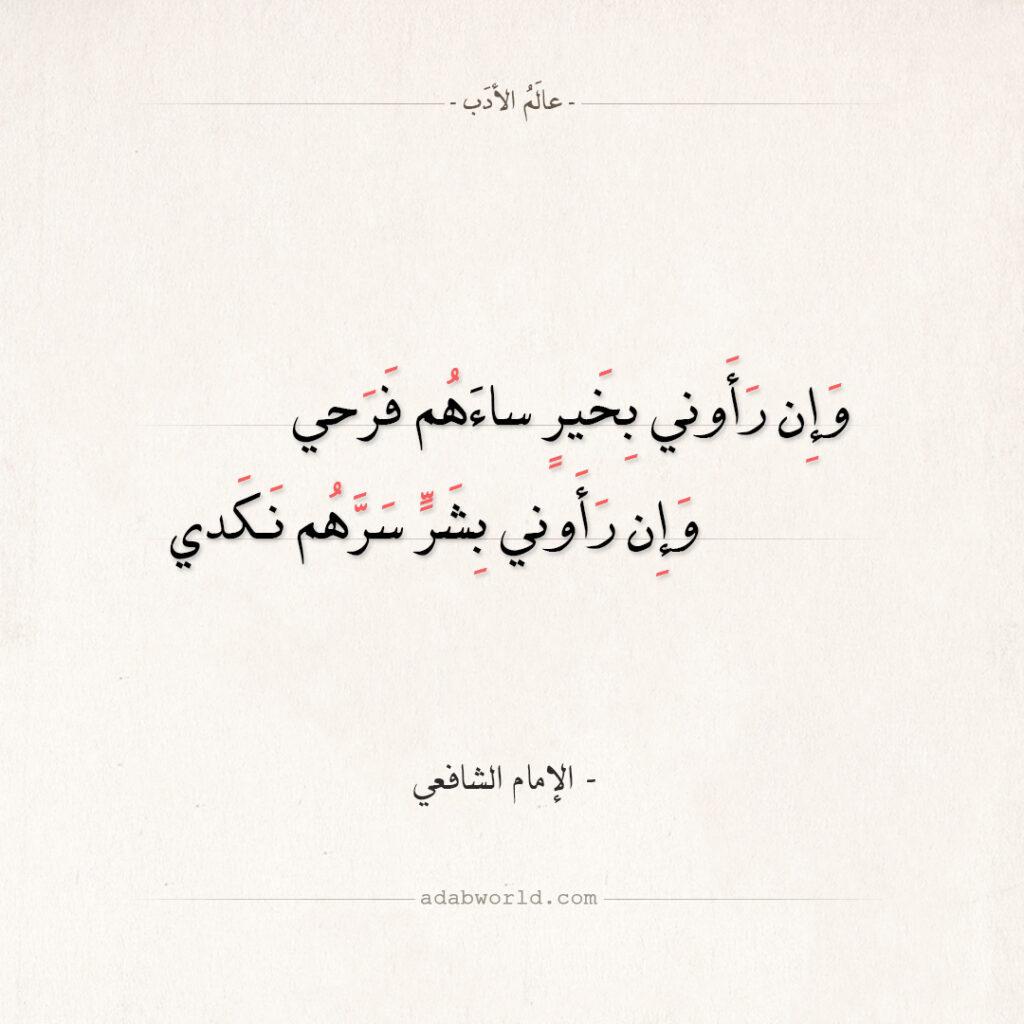 شعر الإمام الشافعي - وإِن رأَوني بِخيرٍ ساءهم فرحي