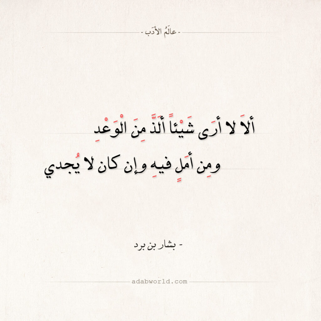 شعر بشار بن برد - ألا لا أرى شيئا ألذ من الوعد