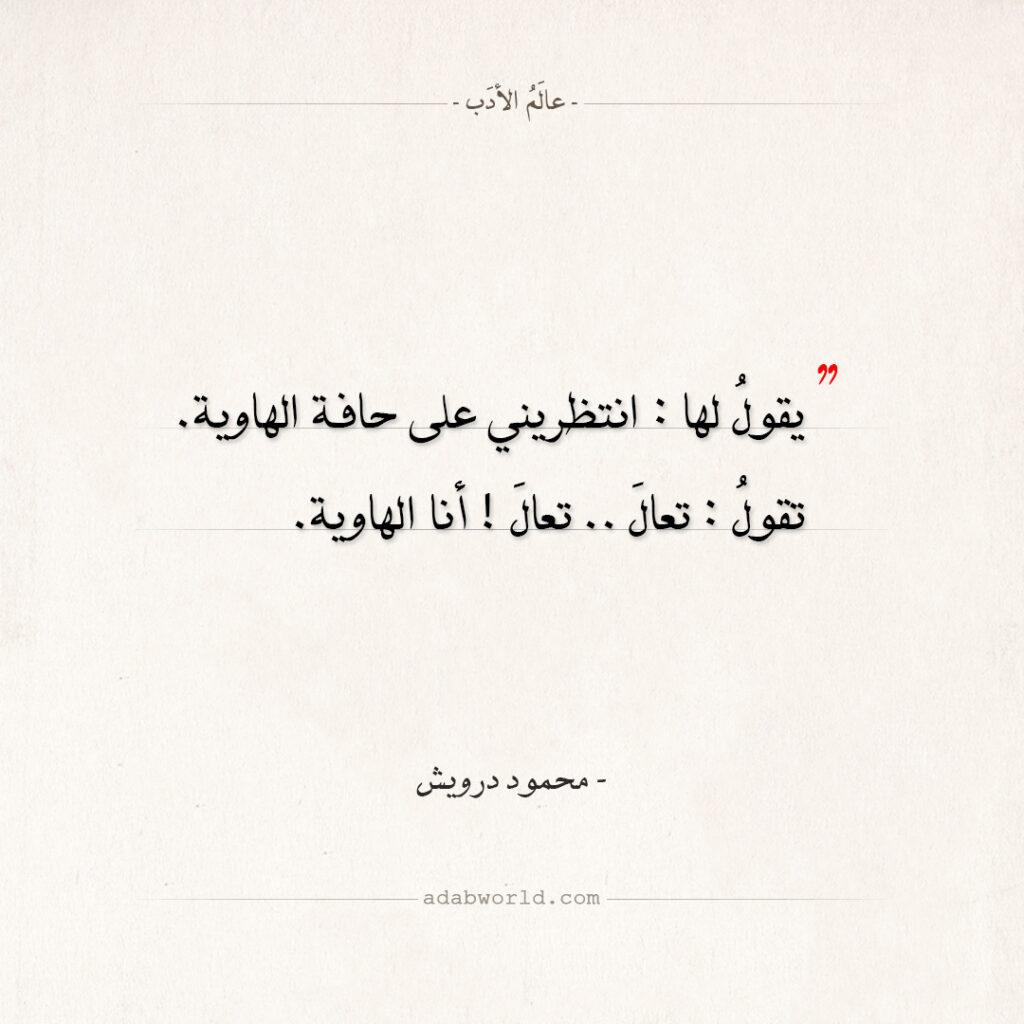 شعر محمود درويش - انتظريني على حافة الهاوية