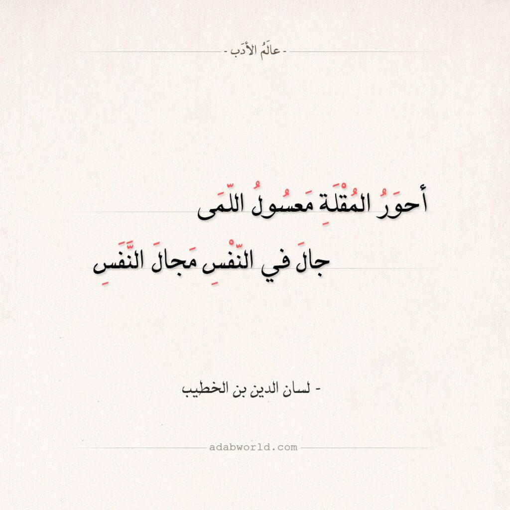 أحور المقلة معسول اللمى -لسان الدين بن الخطيب