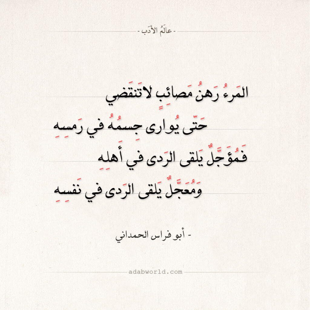 شعر أبو فراس الحمداني - المرء رهن مصائب لاتنقضي