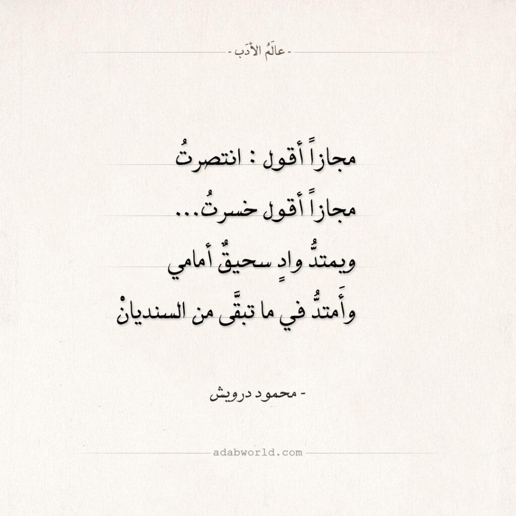 شعر محمود درويش - مجازا أقول انتصرت