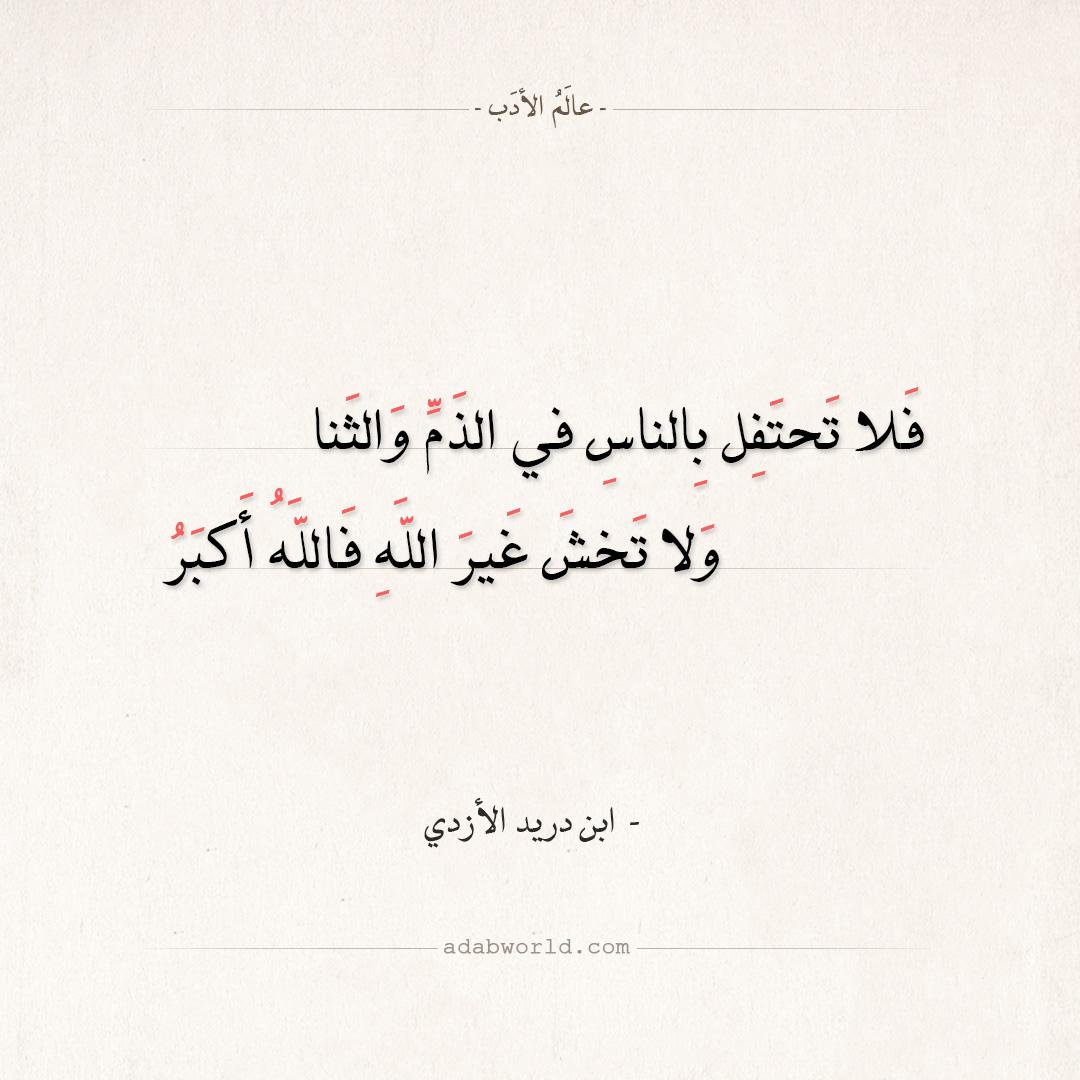 شعر ابن دريد الأزدي - وما أحد من ألسن الناس سالما