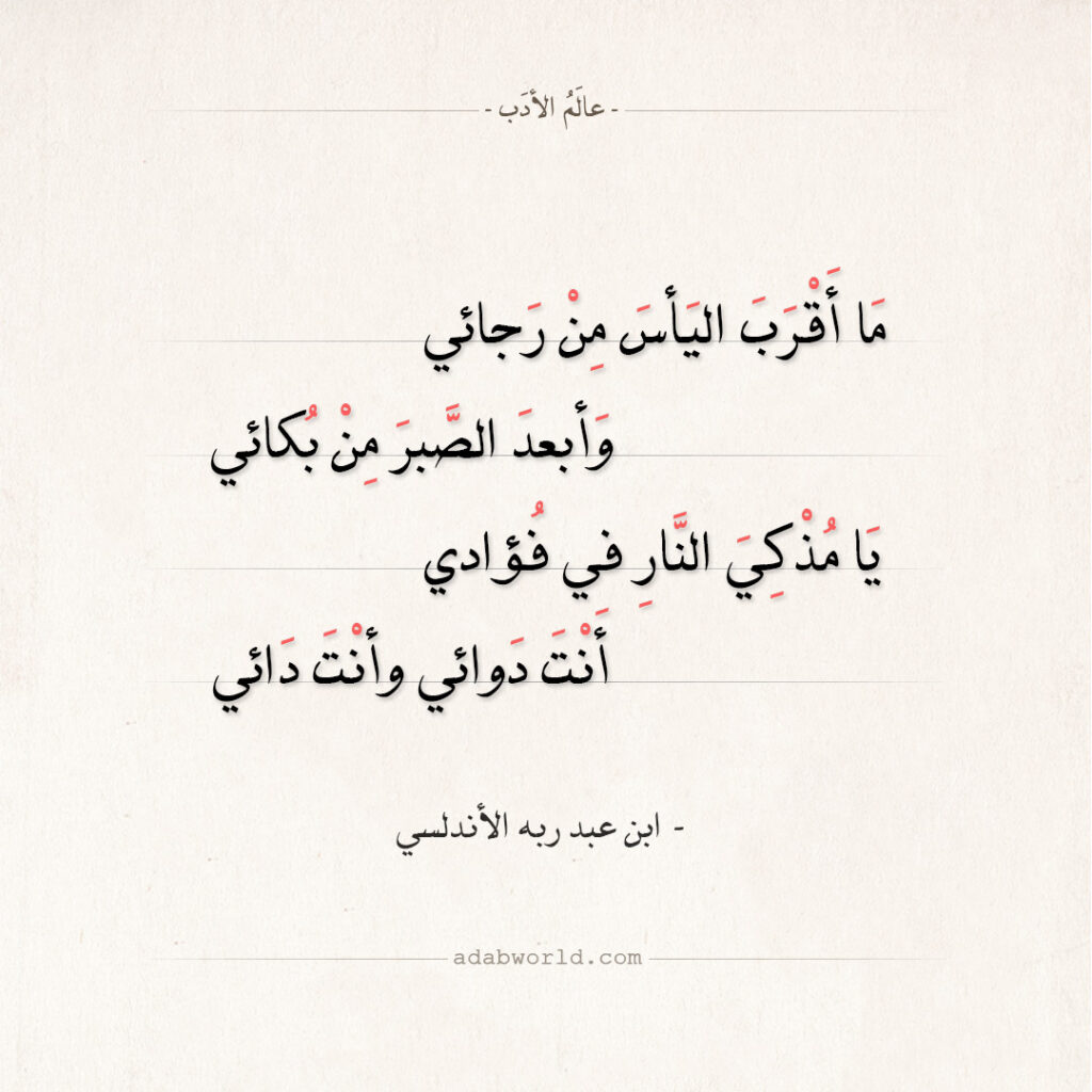 شعر ابن عبد ربه - ما أقرب اليأس من رجائي