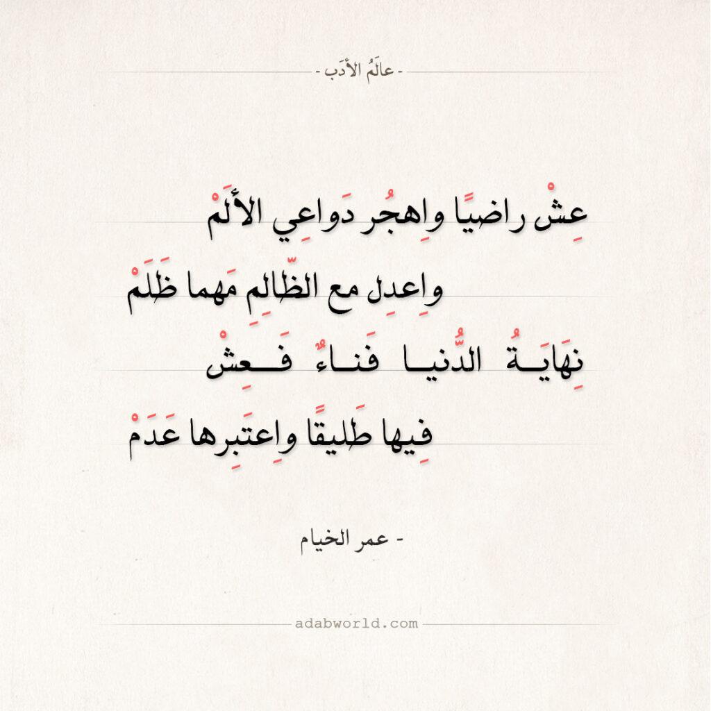 شعر عمر الخيام - عش راضيا واهجر دواعي الألم
