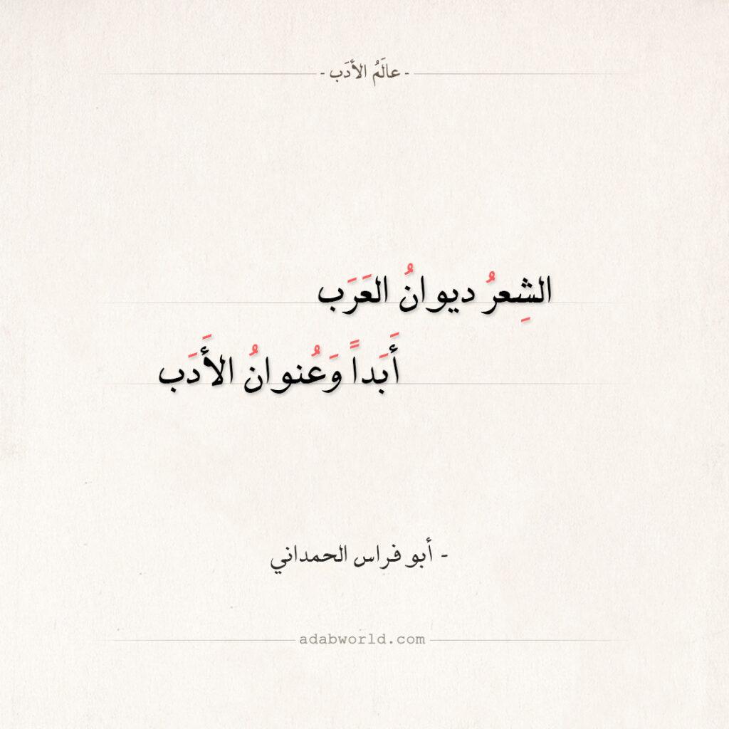 شعر أبو فراس الحمداني - الشعر ديوان العرب