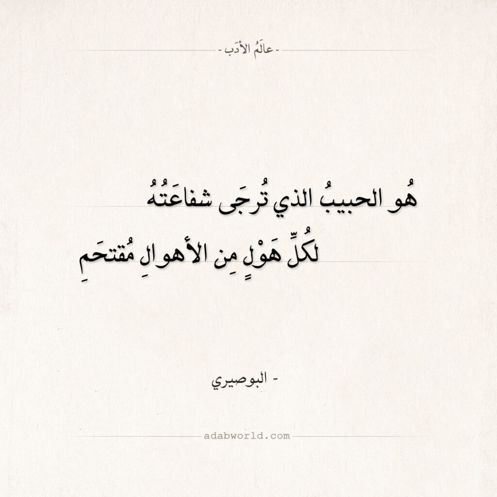 الكواكب الدريَّة في مدح خير البرية - قصيدة البردة للإمام البوصيري