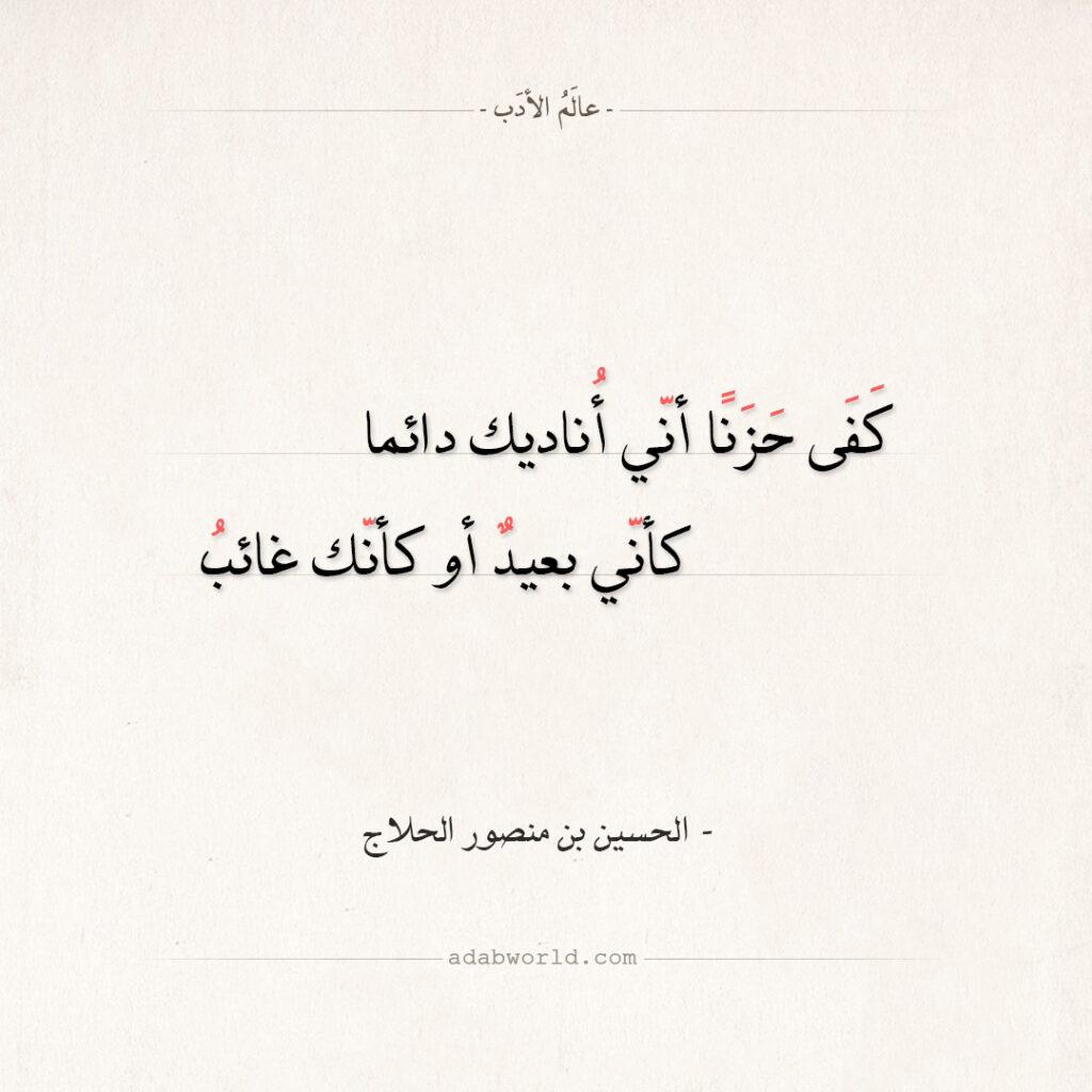 شعر الحسين بن منصور الحلاج - كفى حزنا