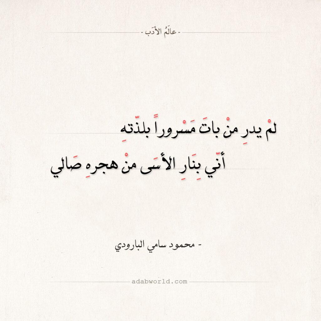 شعر محمود سامي البارودي - لم يدر من بات مسرورا بلذته