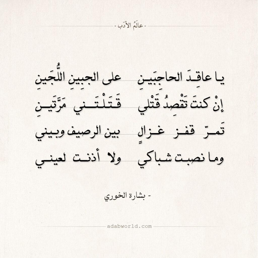 شعر بشارة الخوري - يا عاقد الحاجبين