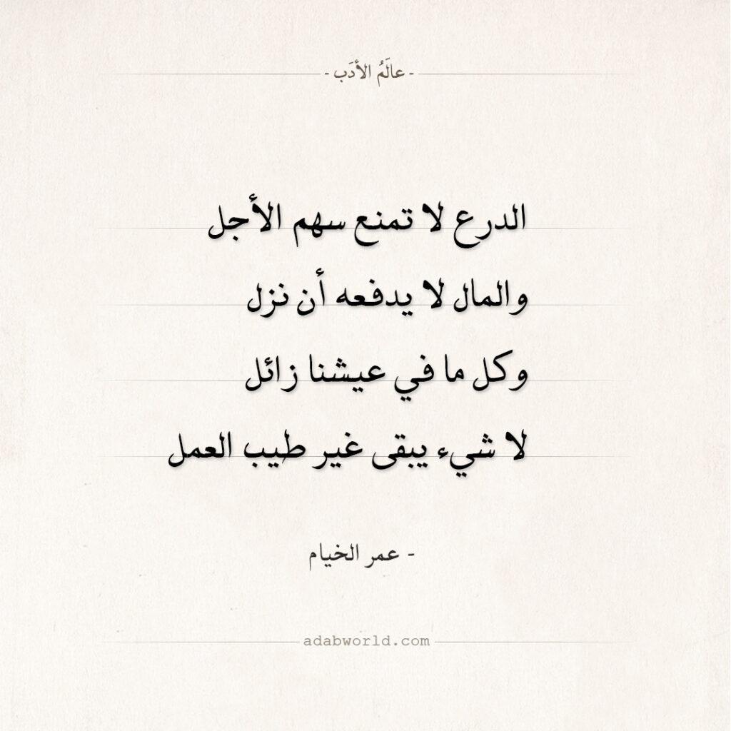 شعر عمر الخيام - الدرع لا تمنع سهم الأجل