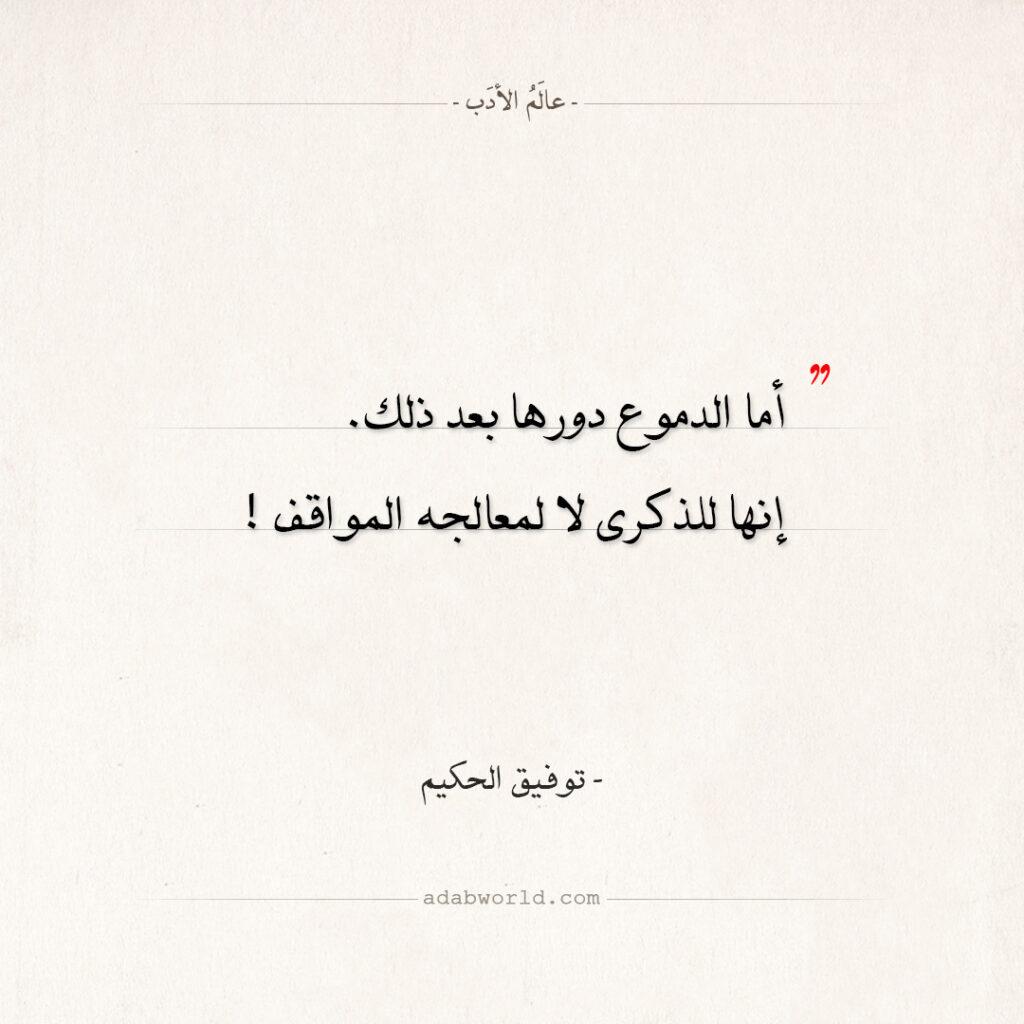 اقتباسات توفيق الحكيم - دور الدموع