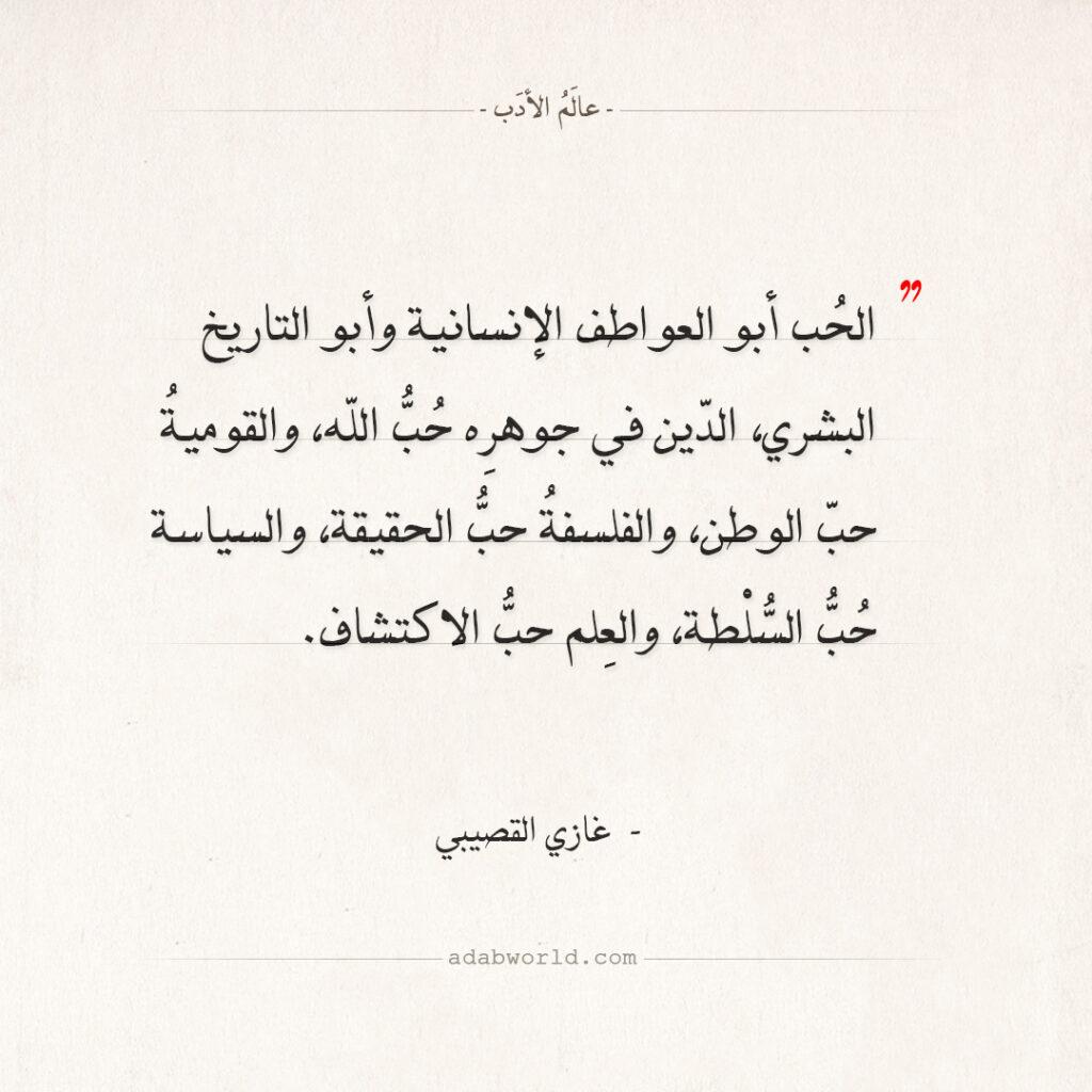 اقتباسات غازي القصيبي - الحب أبو العواطف