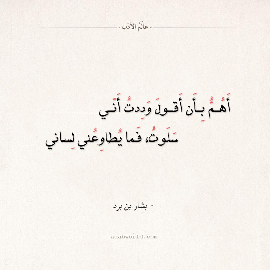 شعر بشار بن برد - أهم بأن أقول وددت أني