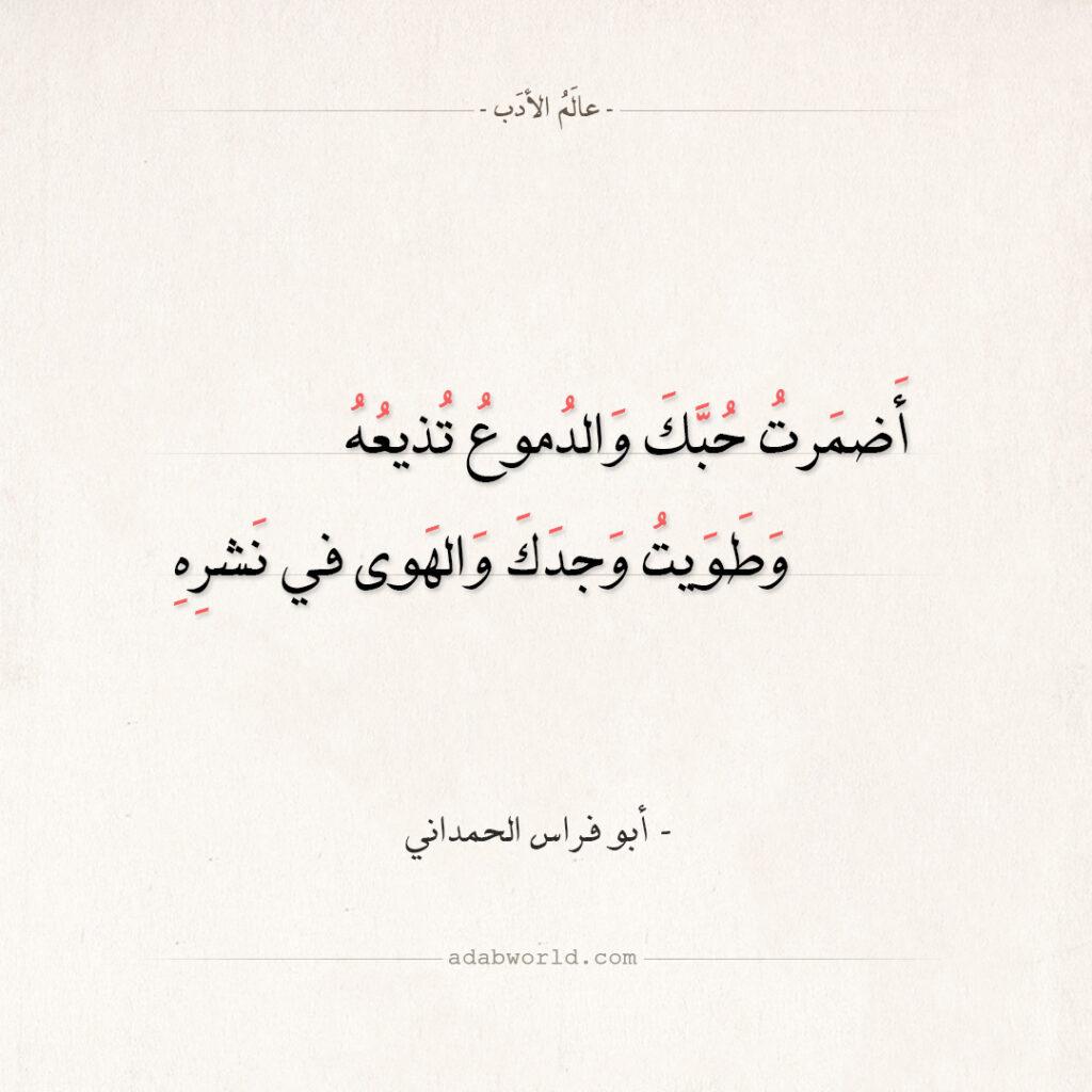 شعر أبو فراس الحمداني - أضمرت حبك والدموع تذيعه