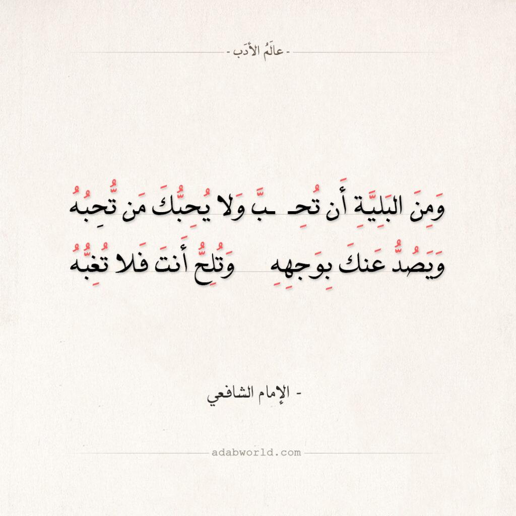 شعر الإمام الشافعي - ومن البلية أن تحب